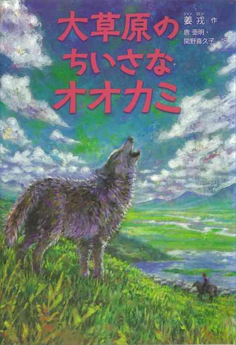 神なるオオカミ 小説版~大草原のちいさなオオカミ~