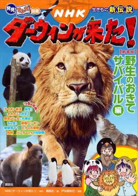 発見! マンガ図鑑 NHKダーウィンが来た! 新装版 野生のおきて サバイバル編