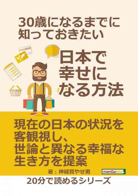 30歳になるまでに知っておきたい日本で幸せになる方法。