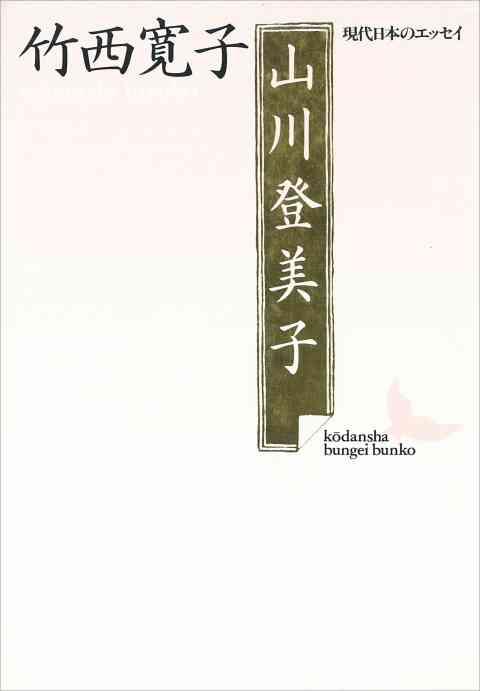 山川登美子 「明星」の歌人 現代日本のエッセイ