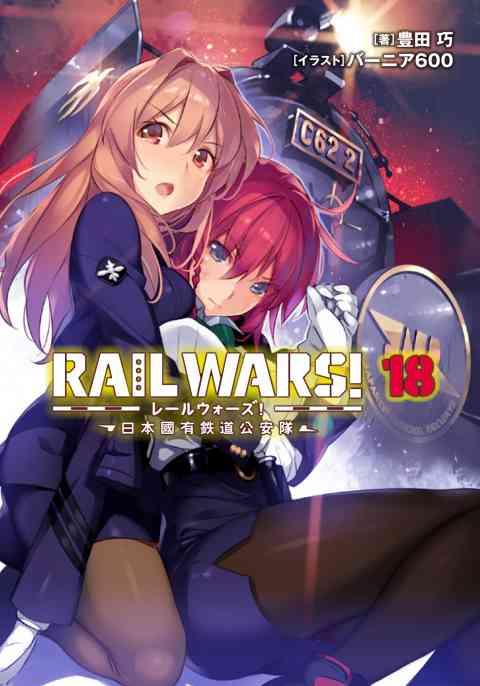 RAIL WARS! 日本國有鉄道公安隊